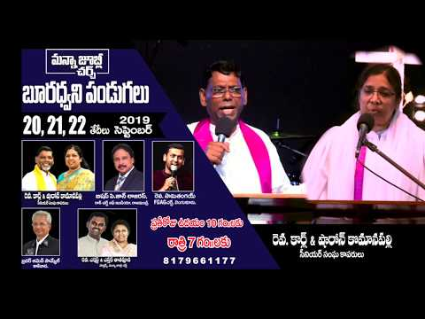 Manna Jubilee Church Conventions 2019 Promo    Amalapuram