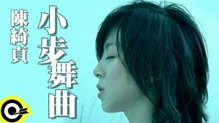 陳綺貞 Cheer Chen【小步舞曲 A little step】Official Music Video