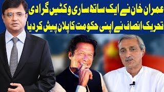 Dunya Kamran Khan Ke Sath - 21 May 2018 | Dunya News