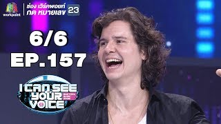I Can See Your Voice -TH | EP.157 | 6/6 | Lukas Graham | 20 ก.พ. 62