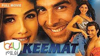 KEEMAT (1998) - Full Movie |  الفيلم الهندي قيمت كامل مترجم للعربية - اكشاي كومار وسيف علي خان