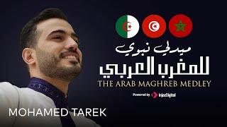 محمد طارق - ميدلي نبوي للمغرب العربي | Mohamed Tarek - The Arab Maghreb Medley تحميل MP3
