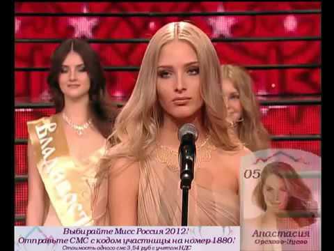 Невеста Тимати позорится на конкурсе красоты   Alena Shishkova Question and