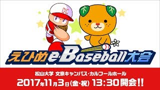 えひめe-Baseball大会