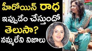Interesting Real Life Facts About Actress Radha | Radha Latest News | Tollywood Nagar