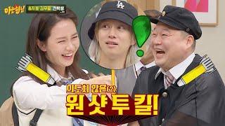 SUB Knowing Bros EP221 Song Ji Hyo, Kim Mu Yeol