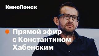 Константин Хабенский о «Селфи», запрете фильма «Смерть Сталина» и Брэде «Иваныче» Питте