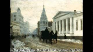 20. Листопад. Москва. Былое.
