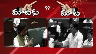 Mataku Mata | Bhatti Vikramarka Vs Minister KTR in Assembly