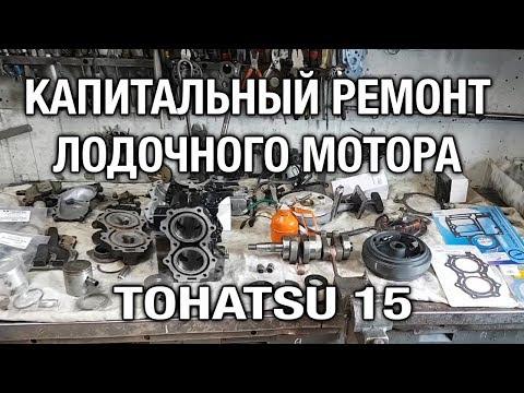 ⚙️🔩🔧Капитальный ремонт лодочного мотора TOHATSU 15