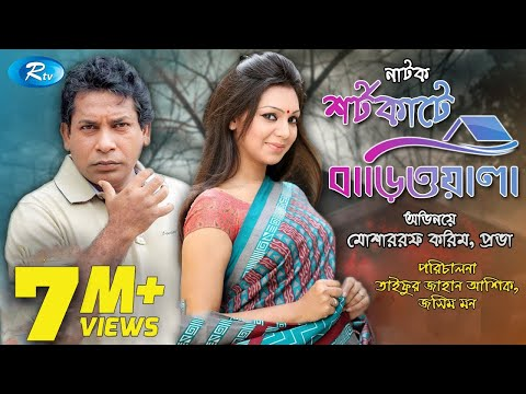 Shortcute Bariwala | শর্টকাটে বাড়িওয়ালা | Mosharraf Karim | Prova | Rtv Drama Special