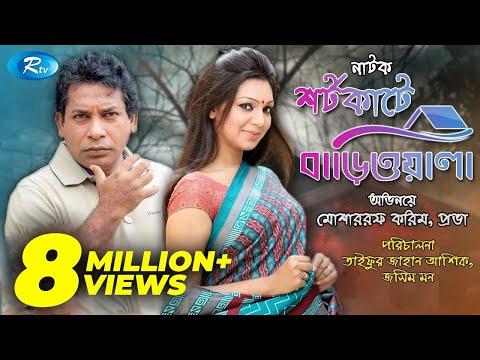 Download shortcute bariwala শর্টকাটে বাড়  hd file 3gp hd mp4 download videos
