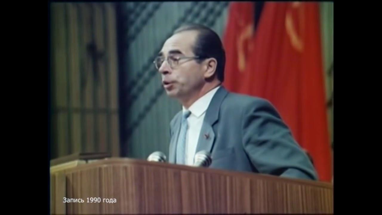Михаил Попов на съезде КП РСФСР в 1990 г.