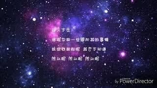 [歌詞]小鬼(王琳凱)-Goodnight