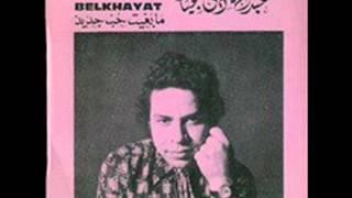 تحميل اغاني Abdelhadi Belkhayat - Mabghit Hob Jdid عبد الهادي بلخياط - ما بغيت حب جديد MP3