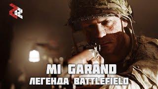 M1 GARAND - НОВИНКА BATTLEFIELD V
