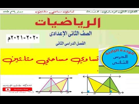 talb online طالب اون لاين تساوي مساحتي مثلثين باسم طه