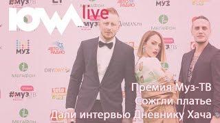 IOWA на премии Муз-ТВ. Сожгли платье, дали интервью Амирану, чуть не опоздали в Челябинск.