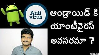 do you need antivirus on android?telugulo(ఆండ్రాయిడ్ కి యాంటీవైరస్ అవసరమా ?)