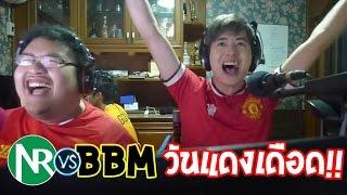 BBM มาเยือน NRsportsRadio ในวันแดงเดือด!!