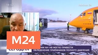 МАК расшифровал параметрический самописец Ан-148 - Москва 24