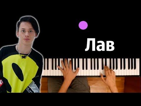 Даня Милохин - Лав ● караоке   PIANO_KARAOKE ● ᴴᴰ + НОТЫ & MIDI