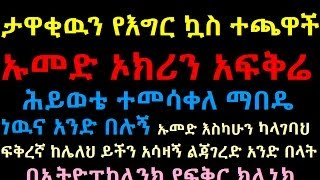 I'm In Love With Ethiopian Foot Ball Player Oumed Oukri Ethiopikalink Love Clinic