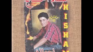 تحميل اغاني طول ياليل هشام الحاج MP3