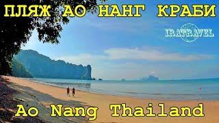 Провинция Краби Тайланд Krabi включает Ao Nang, Krabi Town (Mueang Krabi), Koh Phi Phi, Koh Lanta, Railay, Tonsai, Nuea Khlong, Ao Luek, Khlong Thom и др.   Ао Нанг также известен как Ao Phra Nang.  На Ao Nang Krabi есть хороший выбор