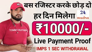 Earn money online 10000 ₹ per day | Make Money Online | Easy Process | Best Way to earn | 24 Mudra