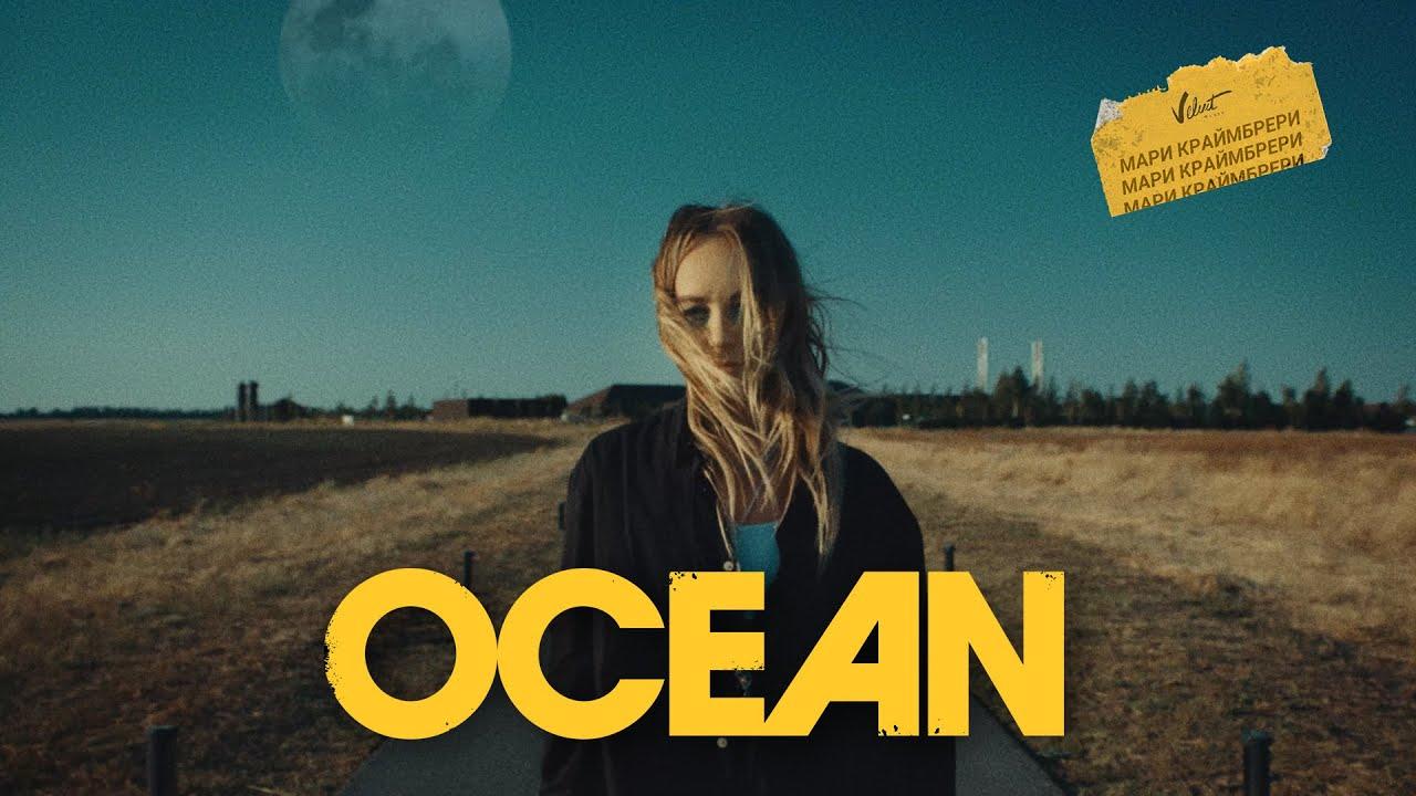 Мари Краймбрери — Океан
