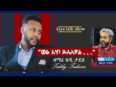 Teddy Tadesse Interview @ kiya show holiday special