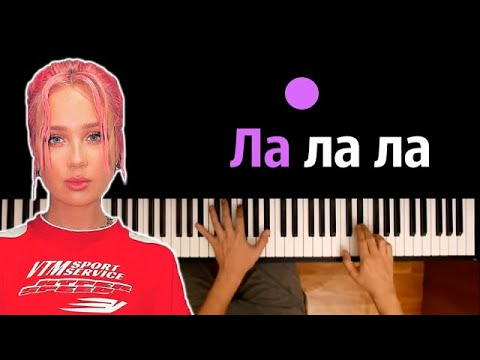 Клава Кока - Ла ла ла ● караоке | PIANO_KARAOKE ● ᴴᴰ + НОТЫ & MIDI