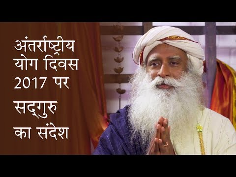 अंतर्राष्ट्रीय योग दिवस 2017 पर सद्गुरु का संदेश. Sadhguru's Message on IDY 2017 [Hindi Dub]