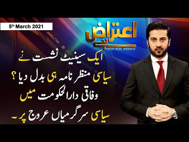 Aitraz hae Adil Abbasi ARY News 5 March 2021