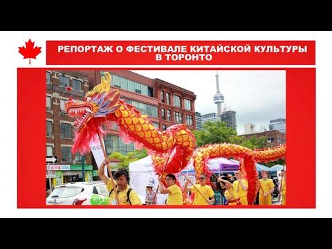 Фестиваль китайской культуры в Торонто