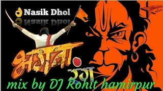 bhagwa rang dj sagar song - TH-Clip