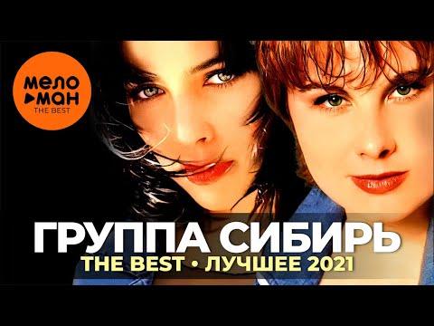 Группа Сибирь - The Best - Лучшее 2021