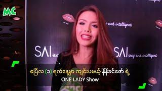 ဧျပီလ (၁) ရက္ေန႔မွာ က်င္းပမယ့္ နီနီခင္ေဇာ္ ရဲ့ ONE LADY Show - Ni Ni Khin Zaw