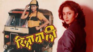 रिक्षावली RICKSHAWALI Full Length Marathi Movie HD | Marathi Movie | Laxmikant Berde, Alka Kubal