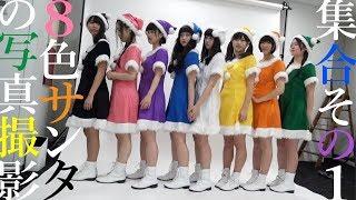 〜集合その1〜【8色サンタの写真撮影】アイドルネッサンス