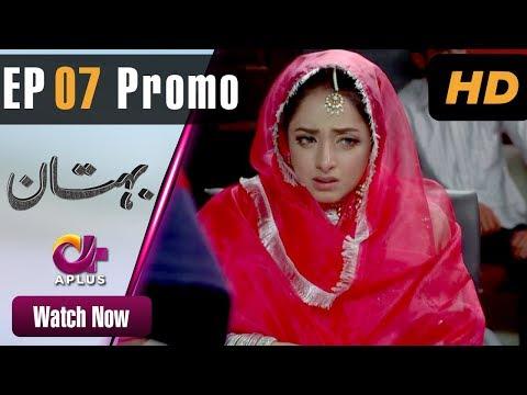 Pakistani Drama   Bohtan - Episode 7 Promo   Aplus ᴴᴰ Dramas   Sanam Chaudry, Abid Ali
