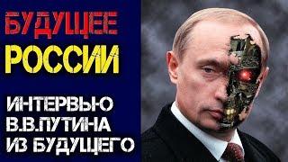 ✅ В.В. Путин в будущем - горячее интервью! Россию уже продали по регионам! Признание Путина в эфире!