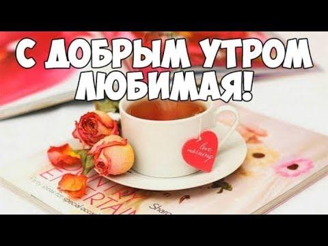 С Добрым Утром Любимая! Очень Нежное Красивое Поздравление!