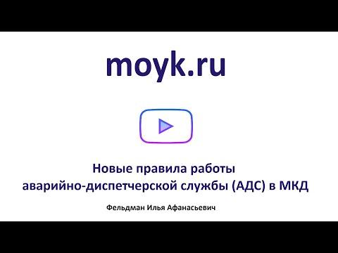 Новые правила работы аварийно-диспетчерской службы (АДС) вМКД