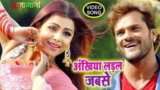 Khesari Lal - Ankhiya Ladal Jabse - Priti Biswas - Raja Jani - Bhojpuri Romantic Songs 2018