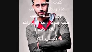 تحميل اغاني اغنيه بتسأل ليه . احمد دياب MP3