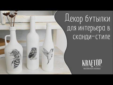 Декор бутылки для интерьера в скандинавском стиле своими руками DIY