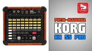 Ритм-машина KORG KR-55 PRO