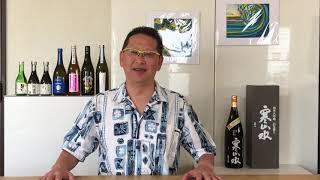 6月8日開催!【きき酒会酒楽 IN HAWAII】の日本酒のご紹介 NO.1 喜多屋 寒山水